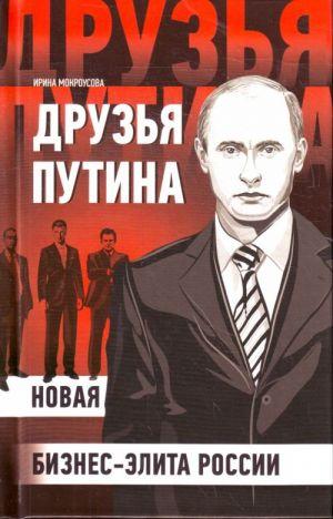 Druzja Putina: novaja biznes-elita Rossii