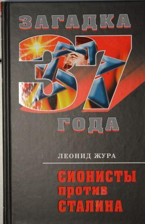 Sionisty protiv Stalina