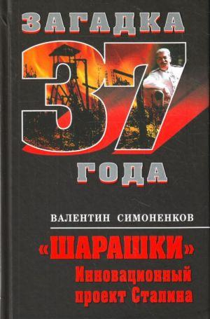 """""""Sharashki"""". Innovatsionnyj proekt Stalina"""