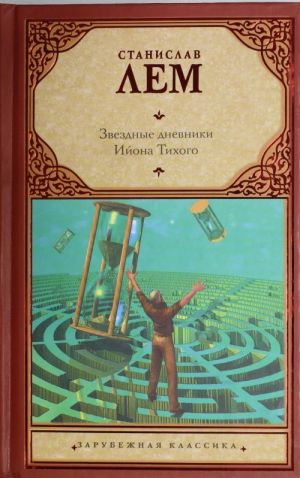 Zvezdnye dnevniki Ijona Tikhogo