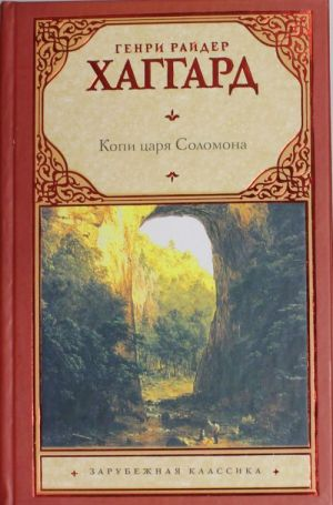 Kopi tsarja Solomona