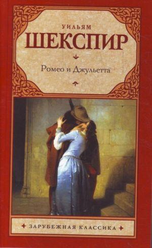 Romeo i Dzhuletta.