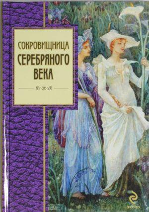 Sokrovischnitsa Serebrjanogo veka