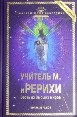 Uchitel M. i Rerikhi: Vest iz Vysshikh mirov