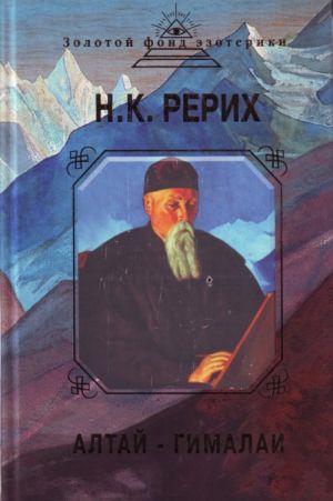 Алтай - Гималаи.