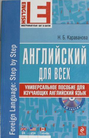 Anglijskij dlja vsekh. Universalnoe posobie dlja izuchajuschikh anglijskij jazyk. The set consists of book and CD