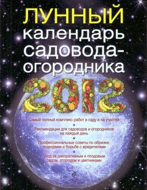 Lunnyj kalendar sadovoda 2012