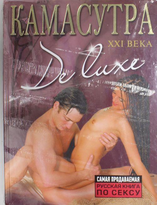 Kamasutra De Luxe
