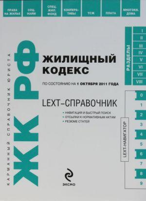 LEXT-spravochnik. Zhilischnyj kodeks Rossijskoj Federatsii po sostojaniju na 1 oktjabrja 2011 goda