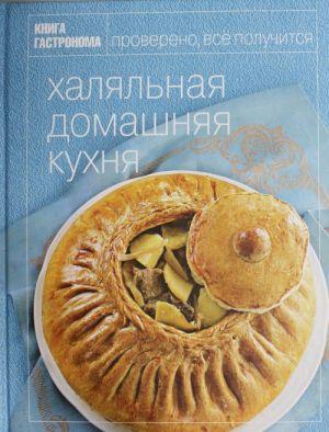 Kniga Gastronoma. Khaljalnaja domashnjaja kukhnja