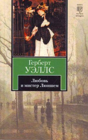 Ljubov i mister Ljuishem