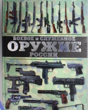 Boevoe i sluzhebnoe oruzhie Rossii
