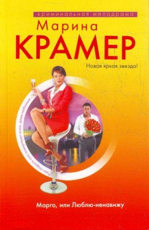 Margo, ili Ljublju-nenavizhu: roman