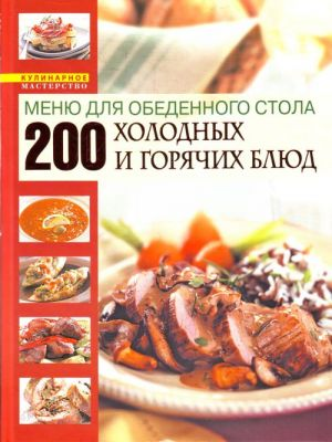 Menju dlja obedennogo stola. 200 kholodnykh i gorjachikh bljud.