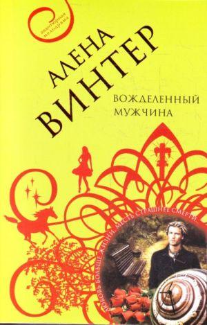 Vozhdelennyj muzhchina: roman