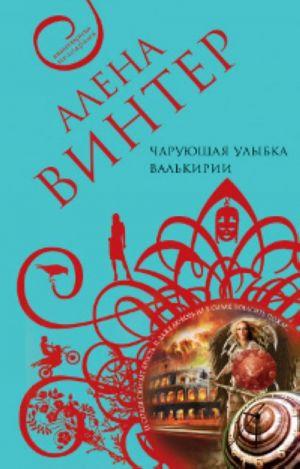 Charujuschaja ulybka valkirii: roman