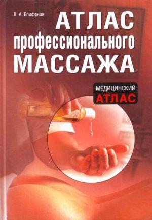 Atlas professionalnogo massazha