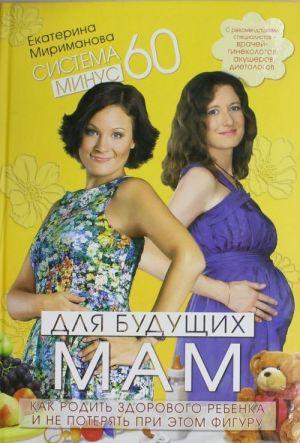 Система минус 60 для будущих мам. Как родить здорового ребенка и не потерять при этом фигуру