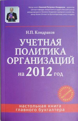 Uchetnaja politika organizatsij na 2012 god: v tseljakh bukhgalterskogo finansovogo, upravlencheskogo i nalo
