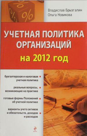 Uchetnaja politika organizatsij na 2012 god