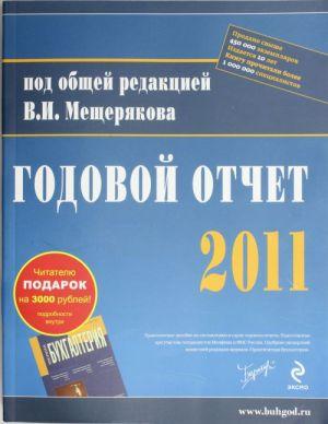 Godovoj otchet- 2011