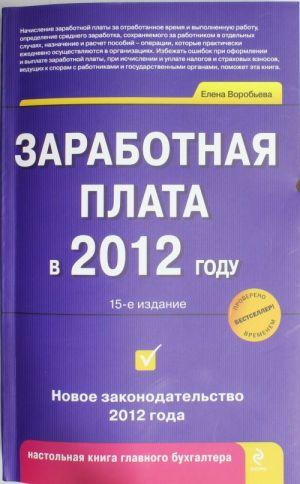 Zarabotnaja plata v 2012 godu