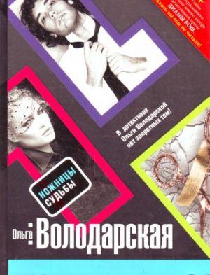 Nozhnitsy sudby: roman