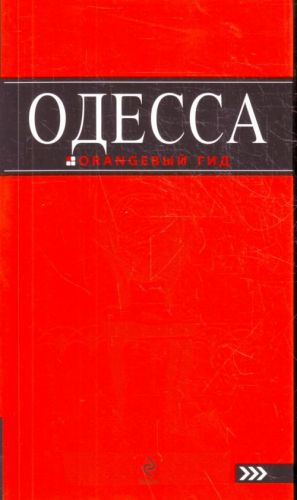 Одесса: путеводитель. 2-е изд., испр. и доп.