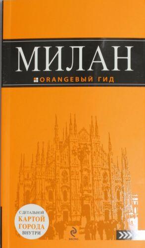 Milan: putevoditel+karta. 3-e izd., ispr. i dop.