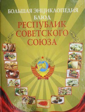 Bolshaja entsiklopedija bljud respublik Sovetskogo Sojuza