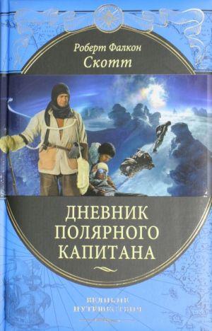 Dnevnik poljarnogo kapitana