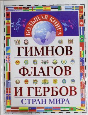 Bolshaja kniga gimnov, flagov i gerbov stran mira
