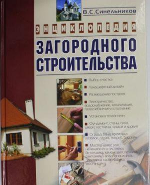 Entsiklopedija zagorodnogo stroitelstva