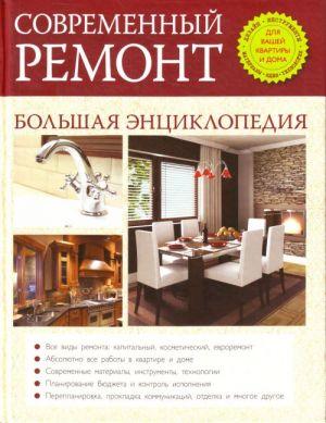 Sovremennyj remont. Bolshaja entsiklopedija