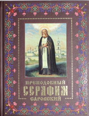 Prepodobnyj Serafim Sarovskij: Zhizn, chudesa, svjatyni