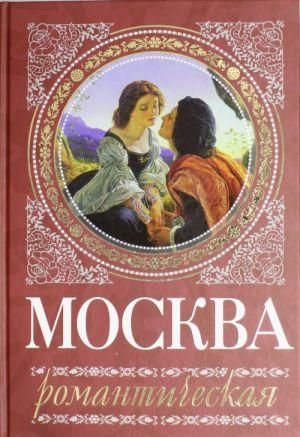 Moskva romanticheskaja