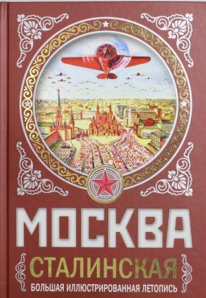 MOSKVA stalinskaja. Bolshaja illjustrirovannaja letopis