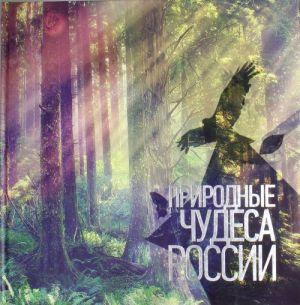 Prirodnye chudesa Rossii