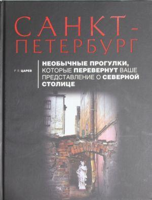 Sankt-Peterburg. Neobychnye progulki, kotorye perevernut vashe predstavlenie o severnoj stolitse