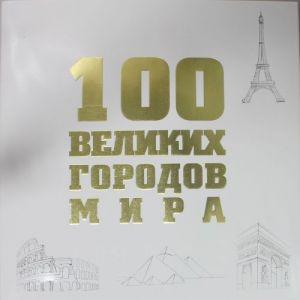 100 velikikh gorodov mira