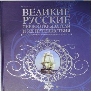 Velikie russkie pervootkryvateli i ikh puteshestvija