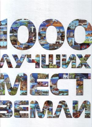 1000 luchshikh mest Zemli, kotorye nuzhno uvidet za svoju zhizn