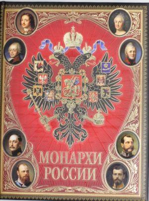 Monarkhi Rossii