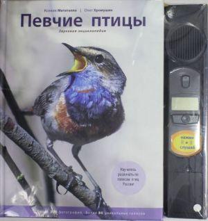 Pevchie ptitsy. Entsiklopedija (so zvukovym modulem)