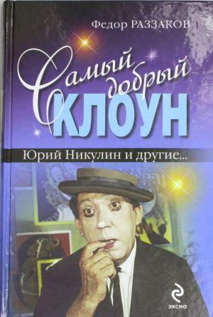 Samyj dobryj kloun. Jurij Nikulin i drugie...