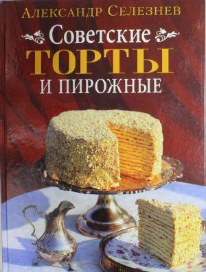 Sovetskie torty i pirozhnye