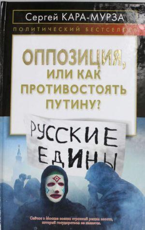 Oppozitsija, ili kak protivostojat Putinu?