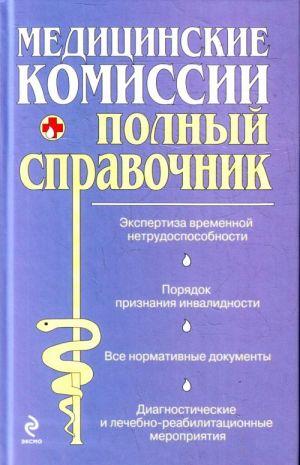 Meditsinskie komissii