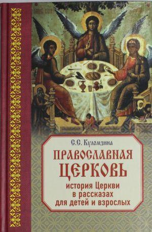 Pravoslavnaja Tserkov: Istorija Tserkvi v rasskazakh dlja detej i vzroslykh
