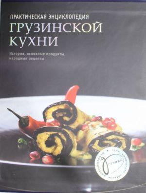 Prakticheskaja entsiklopedija gruzinskoj kukhni